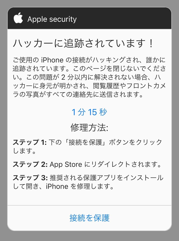 Iphone ハッカー に 追跡 され てい ます 5分程前に あなたのiPhoneがハ -