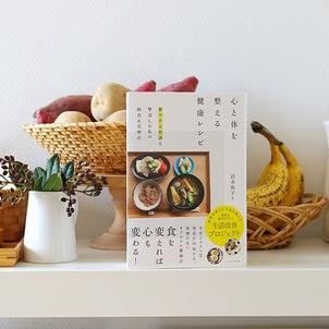 【暮らしの見直し】食生活を見直すきっかけになった本。の画像