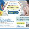 2020.11.22(日)【オンライン婚活!】阿賀男(あがだん)×関東甲信越女子で巡るオンライの画像