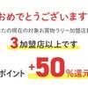 これはお得!dポイントが2000円分付与!の画像