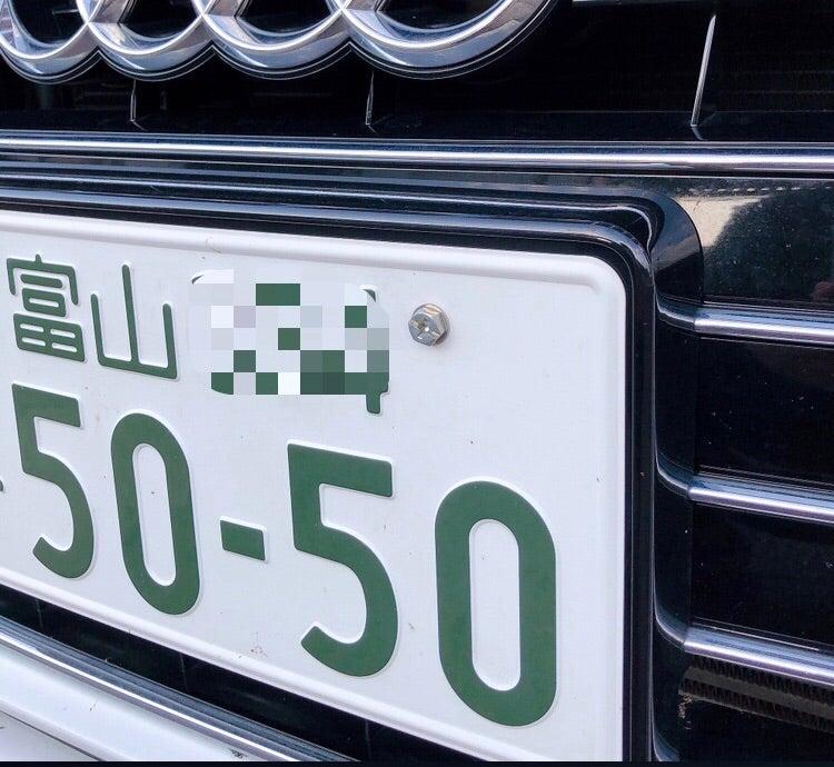 車 ラッキー ナンバー