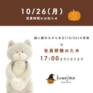 10/26(月)営業時間のお知らせの画像