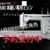 JUKI 職業用本縫いミシン 限定モデルの画像