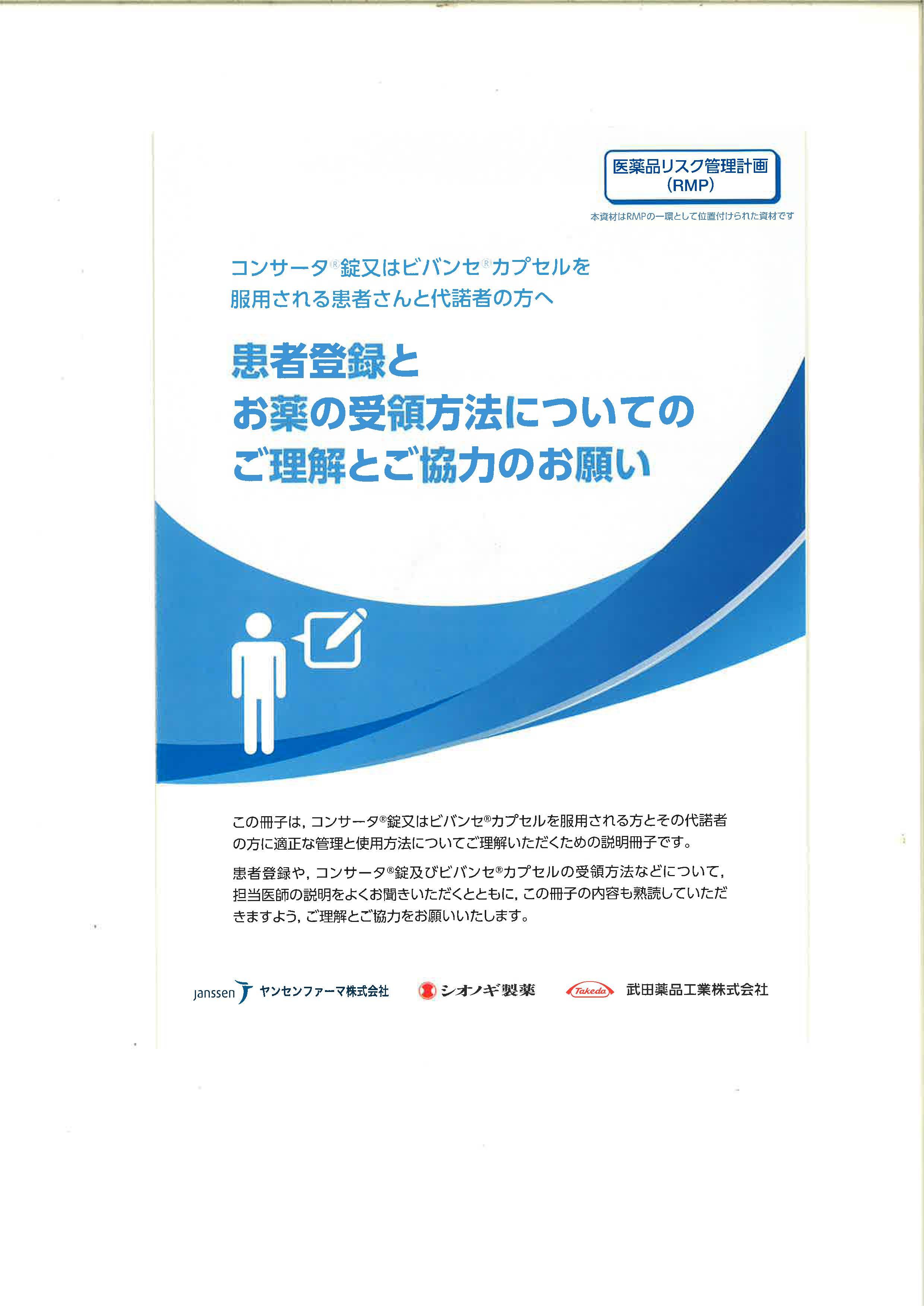 登録 コンサータ 管理 システム 錠