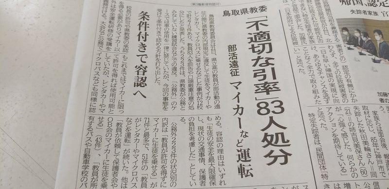 県 教育 委員 会 鳥取