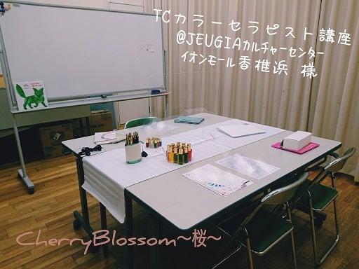TCカラーセラピスト講座@JEUGIA香椎浜