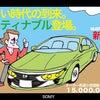 新車購入!!!の画像