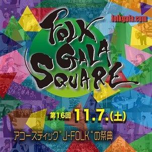 【11/3追記】FOLK GALA SQUARE @上野公園水上音楽堂の画像