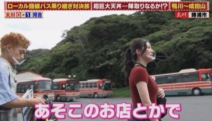 松井 珠 理奈 バス 旅