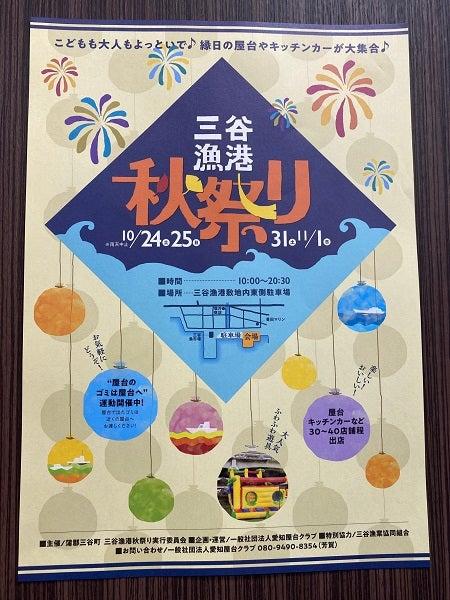 令和2年10月24日25日 三谷漁港秋祭り ちらし