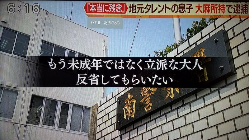 大麻 逮捕 福岡