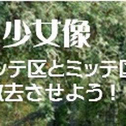 画像 「大阪市分割218億円コスト増はデマ」という大嘘 の記事より 6つ目