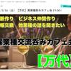 2021年1月16日(土)19:00~【万代】異業種呑みカフェ会開催!ベストアイデアを発掘しようの画像