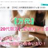 2021月1月15(金)19:00~【万代】で20代限定恋活夜カフェ会を開催!最良の出会いを!の画像