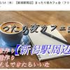 2021年1月14日(木)20:00~【新潟駅周辺】でまったり夜カフェ会を開催します!の画像