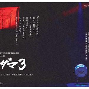 視聴:舞台「イキザマ3」の画像