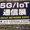 5G/IoT通信展 開催の画像