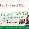 Buddy Futsal  Clubスポーツ栄養講座の画像