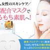 いつかのフェイスマスク販売開始ですの画像
