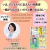 【11月3日㈷開催!!】のじまなみ先生の性教育講演会の画像