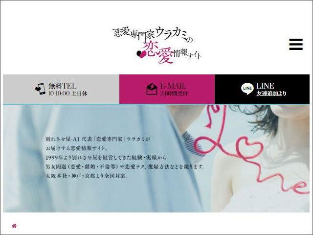 恋愛専門家ウラカミの恋愛情報サイト