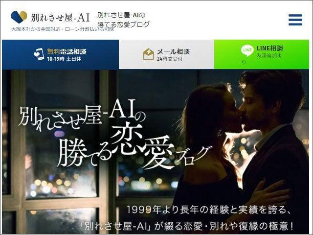 別れさせ屋-AIの勝てる恋愛ブログ