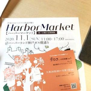 11月1日神戸ハーバーマーケット。どんどん出かけたい季節♪の画像