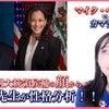 【ペンスVSハリス】アメリカ大統領にマッチする副大統領の顔筋分析をしてみた!の画像