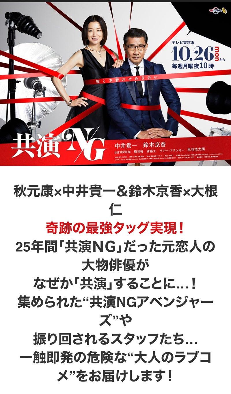 東京 テレビ 共演 ng