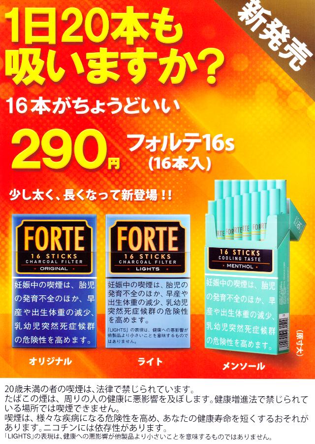 種類 フォルテ タバコ
