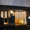 ★味処おおたに|名古屋 和食|中村区 岩塚★の画像