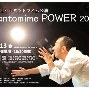 公演情報『PantomimePower2020』2020年11月13日(金)千葉市美浜文化ホールの画像