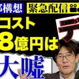 画像 「大阪市分割218億円コスト増はデマ」という大嘘 の記事より 8つ目