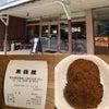 熊本県.阿蘇郡 キャンプ帰りに【揚げたてメンチカツ】の画像