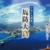 龍神の大渦を味方にする!『アサくる神旅®周防大島』募集!!の画像
