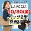 【Hinaオリジナル】初のバッグ10/30(金)発売♪2型を詳細レビューの画像