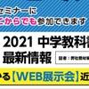 中学教科書改定最新情報オンラインセミナー ◼️エデュケーショナルネットワーク◼️の画像