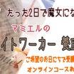 ライトワーカー 養成講座4月5月受講受付中!