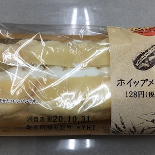 ホイップメロンパン(ファミリーマート)の画像