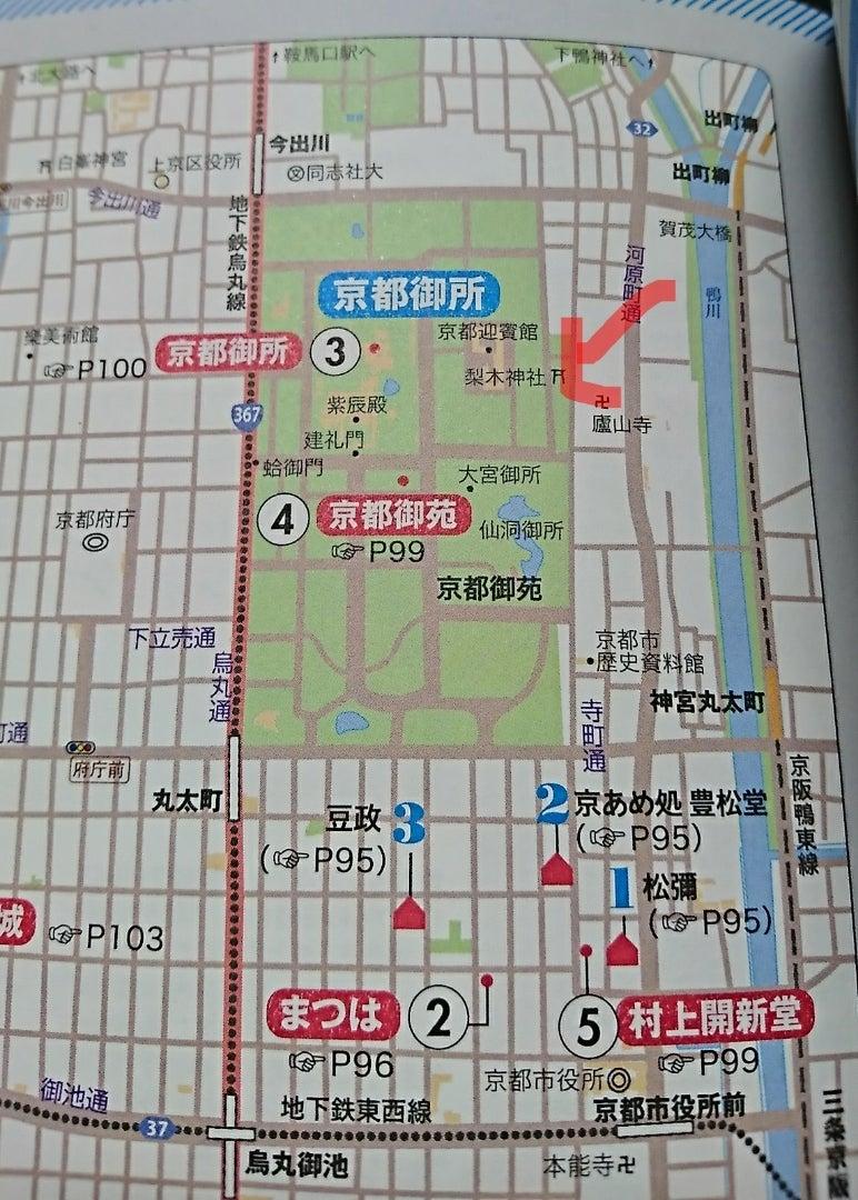 京都御所地図