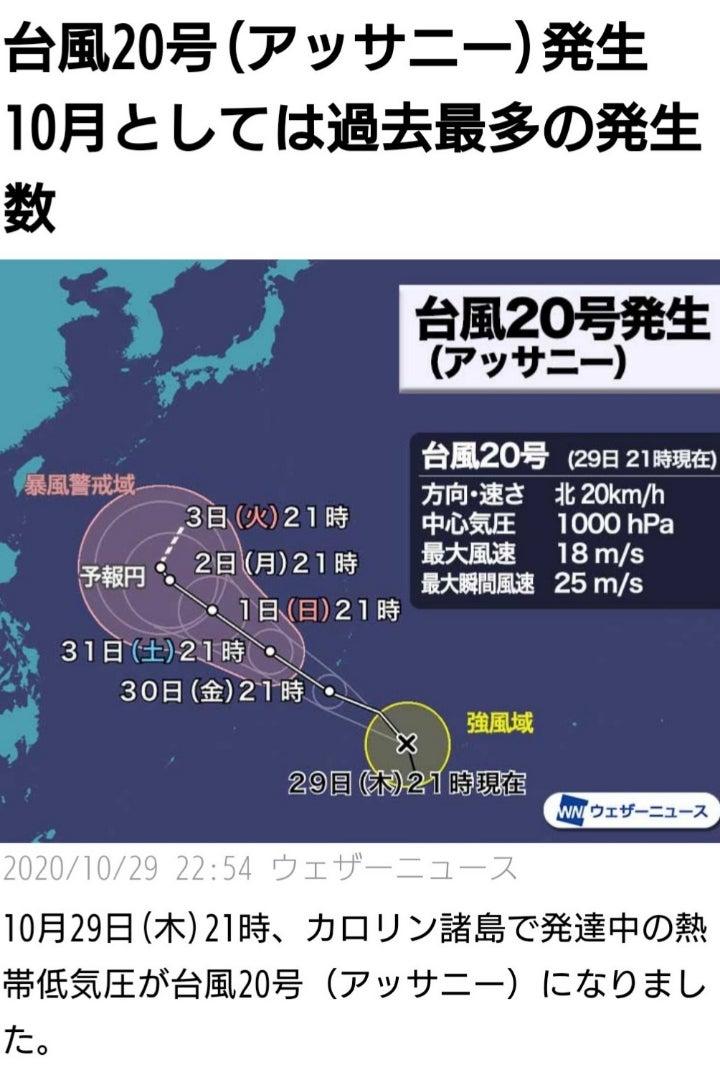 2020 号 台風 20
