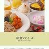 【Info】和食Vol.4のテーマは...行事食の画像