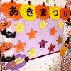 【山鼻ステラ保育園】秋祭り•ハロウィンパーティーno.2の画像