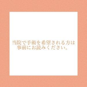 【必読】手術のご予約について☆彡の画像