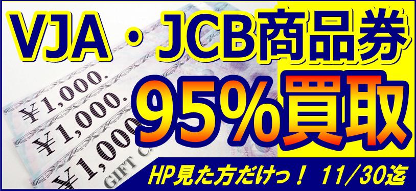 """年JCB・VJA買取UP"""""""