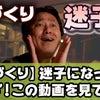 【家づくり】迷子!!になったら!!まず!この動画を見て!!の画像