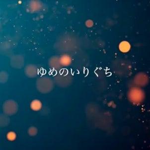 「SWEET STRUTTIN'」よりYUMENOIRIGUCHI(ゆめのいりぐち)動画公開の画像