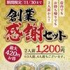 釜揚げうどん半額!丸亀製麺で20周年記念祭を開催中!!の画像