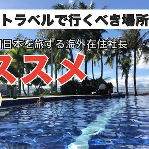海外在住の社長がおそすめする日本で行ってよかった場所5選(前篇)の画像
