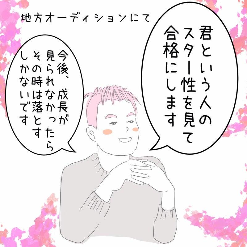 東京合宿 あやか